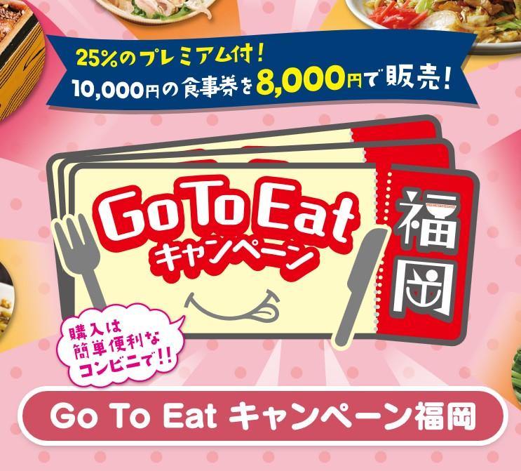 GoToEat福岡